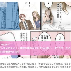 【美人百花.com連載】第10話・セフレをやめたい!ズルズルと続く曖昧な関係・・。