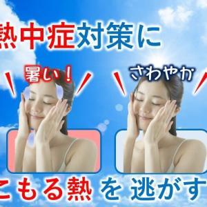 熱中症対策・暑さ対策・汗の悩み対策・動画