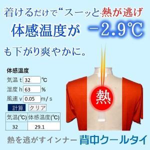 着けるだけで体感温度-2.9℃下げ不快指数も下げ爽やかに