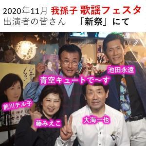 青空キュートさんがプロデュースするカラオケ大会 「新祭」プロの歌手も