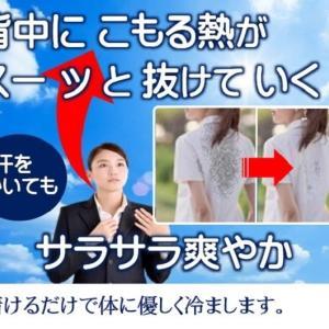 汗の掻き方をひと工夫で120%体温調節で冷ます力を引き出すインナー