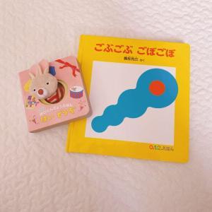 0歳児|お気に入りの絵本「ごぶごぶごぼごぼ」指人形絵本「はいどうぞ」