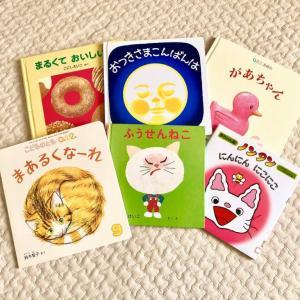 0歳児読み聞かせ絵本の記録(5)絵本を通じて赤ちゃんとのコミュニケーションが楽しい。