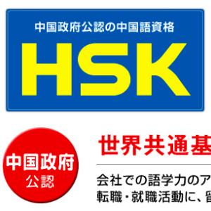 楽天ポイントを使用して中国語の試験「HSK」を申し込んでみた
