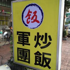 速い安い旨い!台湾で1番食べた焼飯は樹林駅近くにある「炒飯軍團(団)」