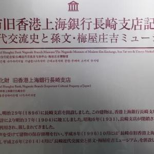 香港上海銀行長崎支店