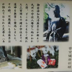 和気清麻呂公と護王神社