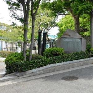 クリーニング 発祥の地碑 横浜市