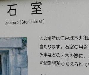 東御苑 石室