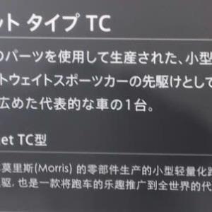 トヨタ博物館 展示車 みじぇっと