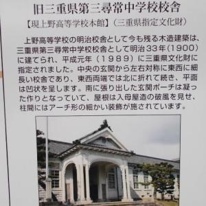 伊賀上野 史跡 尋常小学校
