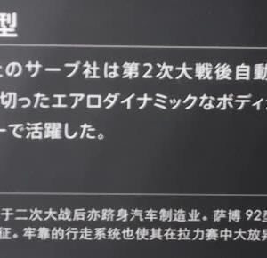 トヨタ博物館 展示車 サ-ブ