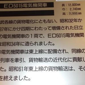 東武 ED5015 電気機関車