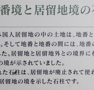 長崎居留地 境界石柱