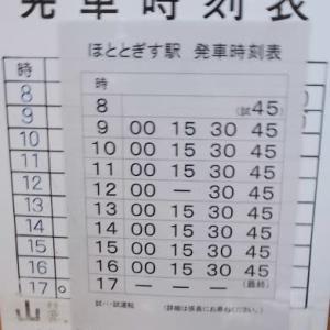 伊香保温泉 ローブウエイ