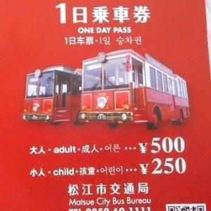 レイクラインバス 松江市営バス