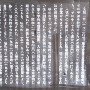 津市 史跡  入徳門