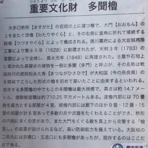 大阪城の多門櫓