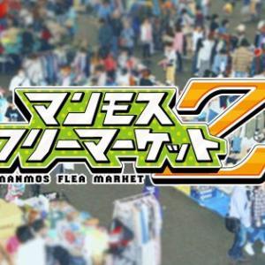日本最大級のフリーマーケット「マンモスフリーマーケットZ」開催!!!