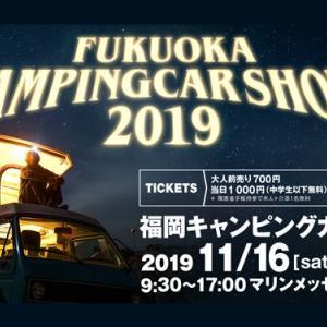 本格的な大人キャンプの世界「福岡キャンピングカーショー2019」開催!