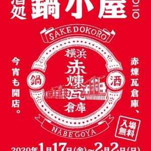 激アツの鍋フェス!横浜赤レンガ倉庫で「酒処 鍋小屋」開催!