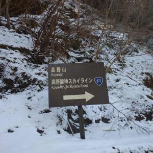 【実況】ワイ、高野山から徒歩で野迫川村を目指す!!!
