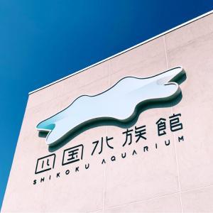 【まとめ】ついに四国水族館が四国在住者限定でプレオープン!!!