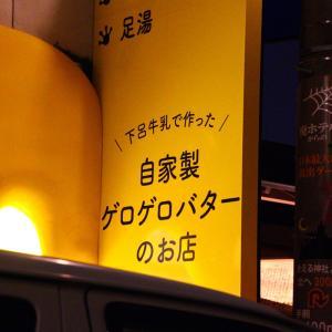 """【ゲロ好き】最高に""""ゲロい""""お店が話題になるwwwwwwwww"""