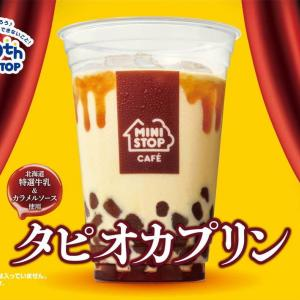 【最強タピオカ】ミニストップが「タピオカプリン」を数量限定で販売!