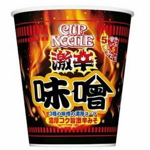 【辛さMAX】激辛カップヌードル「激辛味噌 ビッグ」発売!