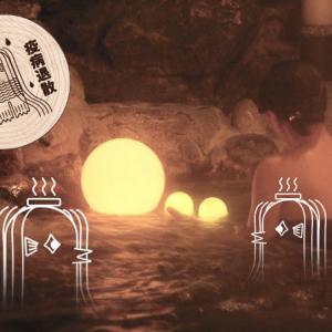 【疫病退散】『アマビエ風呂』がおふろcafeなどの温浴施設6店舗で同時開催!