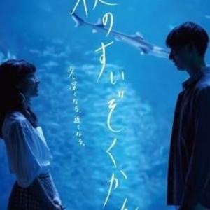 【期間限定】京都水族館が夜だけの幻想的な空間演出「夜のすいぞくかん」開催!
