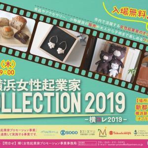 横浜女性起業家COLLECTION2019(横コレ2019)に出展いたします♪