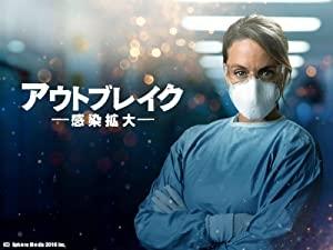 海外ドラマ『アウトブレイク-感染拡大-』