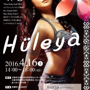 Huleya WS開催決定☆