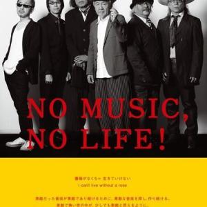 moonriders 10月31日中野サンプラザ