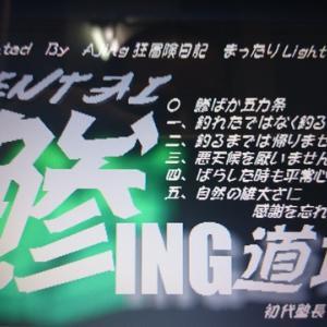 アジング道場初代塾長「おやじ虫」