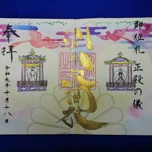 別小江神社(わけおえじんじゃ)御朱印