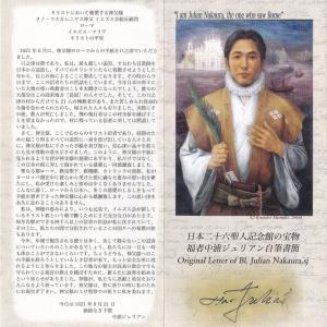 中浦ジュリアンの手紙を読む。