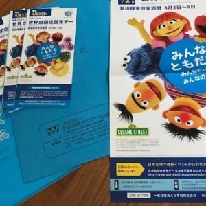 自閉症協会からの青い封筒 「4月2日は世界自閉症啓発デー」