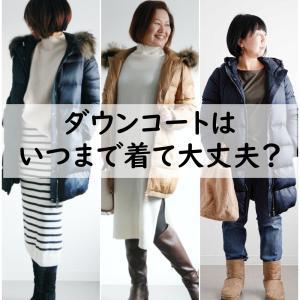 ★ダウンコートはいつまで着る? 季節の変わり目は重ね着で防寒対策♪