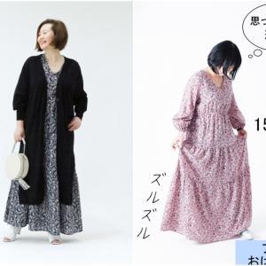 ★ファッションがわからない(T_T) 「とりあえずユニクロ」の人はコレを買えばOK!