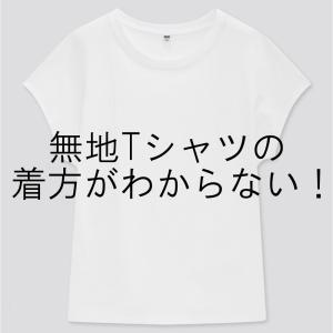 ★無地Tシャツの着方がわからない(T_T)  ダサく見えない着こなしのコツ