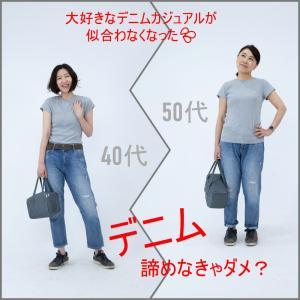 ★カジュアル好きがとまらない^^;大人のデニムはどう着る?