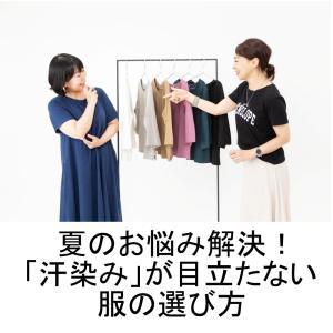 夏のお悩み解決! 「汗染み」が目立たない服の選び方