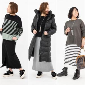 ★大人体型をキレイに魅せるスカートは形はコレ♪