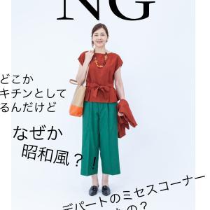 ★新しい服なのに新しく見えない?!大人が陥りやすいマトリックスがある