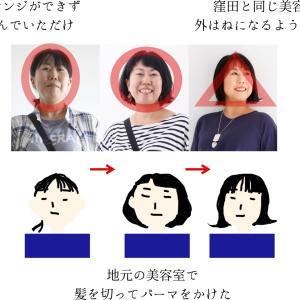 ★髪型で印象ガラリと変わるよ! 気になるパッカリ分け目を隠すならコレ!!!