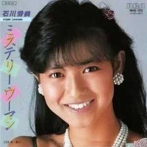 ミステリーウーマン / 石川秀美
