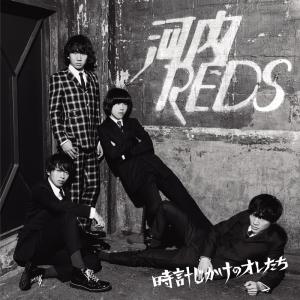 【キニナル曲】時計じかけのオレたち / 河内REDS